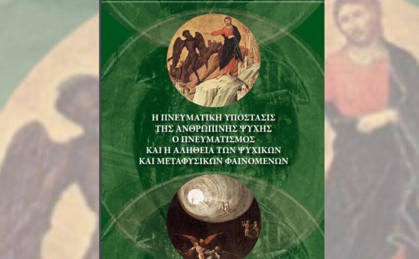 """Ο Β΄ τόμος του νέου πονήματος του Σεβ. Μητρ. Πειραιώς με την εφημερίδα """"Κιβωτός της Ορθοδοξίας""""."""