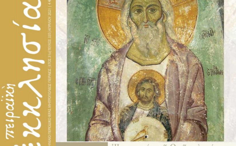 Κυκλοφόρησε το τεύχος του περιοδικού της Πειραϊκής Εκκλησίας για το μήνα Απρίλιο 2021.