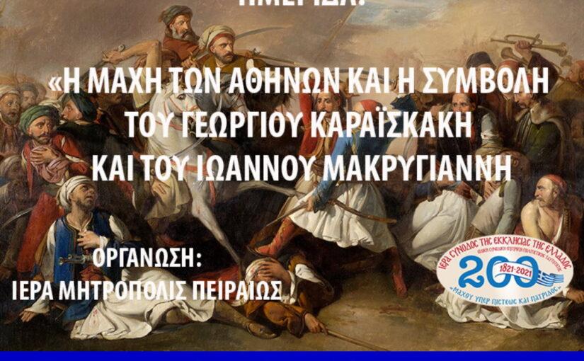 Ημερίδα της Ι.Μ.Πειραιώς στο πλαίσιο των εορτασμών της Ι.Συνόδου για τα 200 χρόνια από την έναρξη της Ελληνικής Επαναστάσεως.