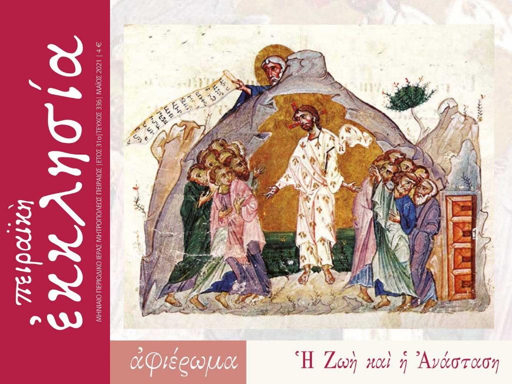Κυκλοφόρησε το τεύχος του περιοδικού «Πειραϊκή Εκκλησία» για το μήνα Μάϊο 2021.