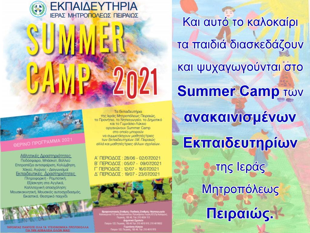 Και αυτό το καλοκαίρι τα παιδιά διασκεδάζουν και ψυχαγωγούνται στο Summer Camp των ανακαινισμένων Εκπαιδευτηρίων της Ι.Μητροπόλεως Πειραιώς.