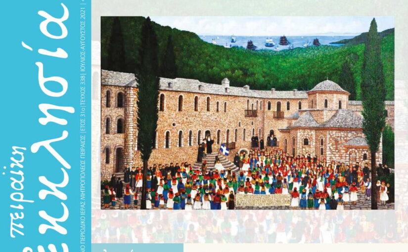 """""""Τα Μοναστήρια στον Αγώνα του '21"""" στο τεύχος Ιουλίου-Αυγούστου της Πειραϊκής Εκκλησίας."""
