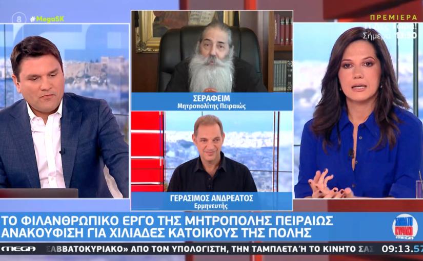 Ο Σεβ. Μητρ. Πειραιώς κ.Σεραφείμ, μιλάει για τον Μίκη Θεοδωράκη: «Είμαστε ευγνώμονες στο Θεό που μας χάρισε έναν τέτοιο δημιουργό ο οποίος ύψωσε την Ελλάδα στα μήκη και τα πλάτη του πλανήτη».