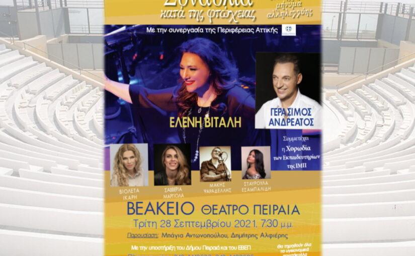 Μεγάλη Συναυλία κατά της φτώχειας από την Ι.Μητρόπολη Πειραιώς, στις 28 Σεπτεμβρίου στο Βεάκειο Θέατρο.