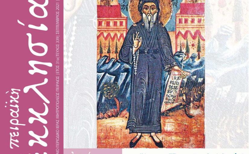 Αφιέρωμα του περιοδικού της Πειραϊκής Εκκλησίας στον Άγιο Κοσμά τον Αιτωλό.