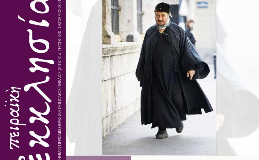 Κυκλοφόρησε το τεύχος του περιοδικού «Πειραϊκή Εκκλησία» για το μήνα Οκτώβριο 2021.